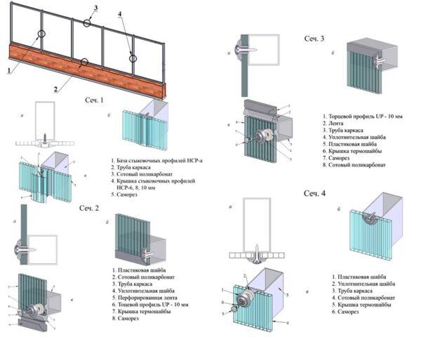 Схемы монтажа поликарбоната